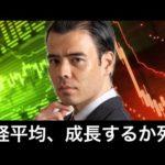 成長するか死ぬか、日経平均3万円の条件は?(動画)