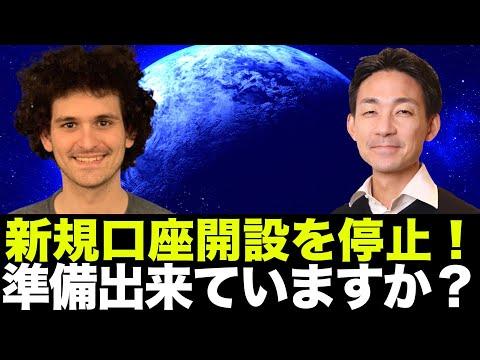 FTXが日本人の新規登録を停止!バイナンスとbybitの登録が急速に注目が高まる!(動画)
