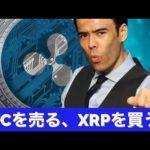 ビットコイン売る、XRPリップル買う!(動画)