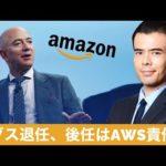 アマゾンのベゾスCEO退任、PSR5倍は買い時と言えるのか?(動画)