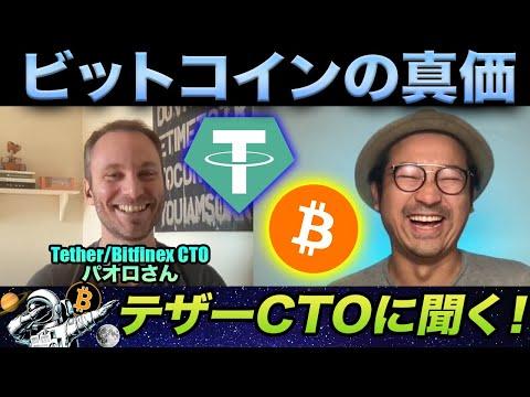 時価総額7兆円越え!USDTで有名なテザー社CTOのパウロさんにビットコインとステーブルコインの未来について聞いてみた!(注:これを聞いたらビットコインを買わずにはいられません。)(動画)