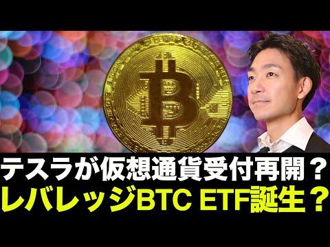 テスラが仮想通貨の受付再開?ビットコインレバレッジETF誕生?(動画)