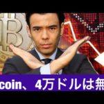 ビットコイン、4万ドル回復は当分無理かも(動画)