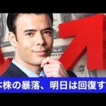 日本株の暴落、明日は回復する!(動画)