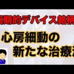 【米国株】画期的デバイスで急成長!!(動画)