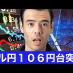 ドル円、半年ぶり106円台!このレベルが勝負だ(動画)