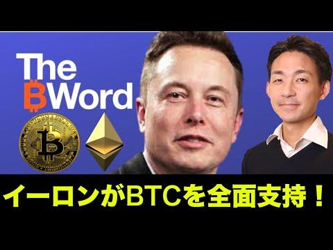 イーロンマスクがビットコイン・仮想通貨を全面支持!イーサリアムも持ってます!(動画)