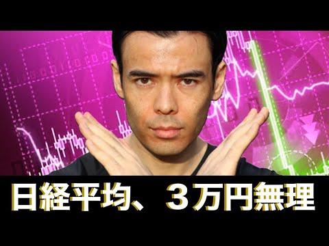 日経平均、3万円は無理だ(動画)