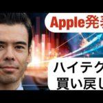 AppleアップルM1搭載MacBook発表!   ハイテク株を買い戻し!(動画)