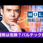 海運株は危険? 商船三井の決算、BDIバルチック指数が過大評価!(動画)