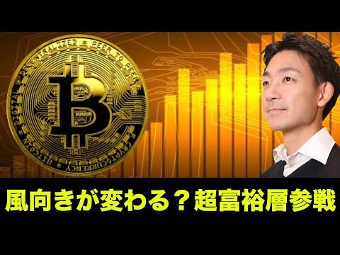 ビットコイン・仮想通貨に超富裕層が参戦!アメリカンマネーも止まらない!(動画)
