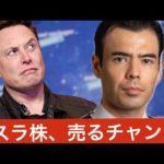 テスラ株初の11連騰、売るチャンスか?(動画)
