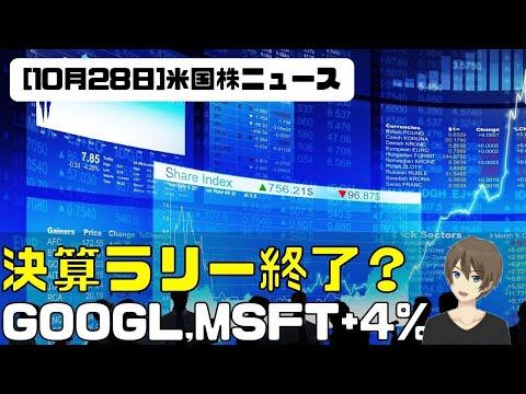 [米国ニュース10月28日]決算ラリー終了?テックは決算続く $GOOGL $MSFT +4%(動画)