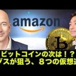 ビットコインの次は!?Amazonが狙う8つの仮想通貨!(動画)