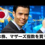 日本株、マザーズ指数を買う時(動画)
