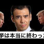 【開票速報】トランプの残された戦略?アメリカ大統領選挙は本当に終わったのか?(動画)