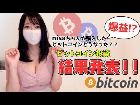 【収益公開】年初のビットコイン投資でいくら儲かったのか?(動画)