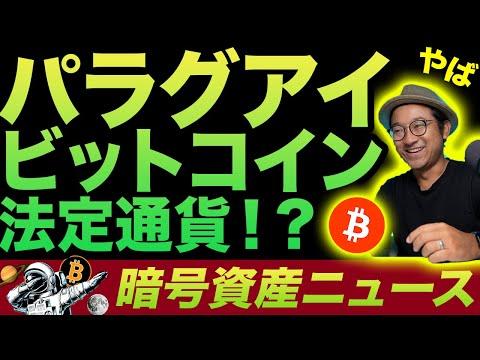 エルサルバドルの次はパラグアイ!来月にビットコイン法案を通す模様👀🔥6月に注目したい熱々オルトコインもご紹介!(動画)