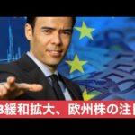 ECBが緩和拡大、欧州株ブレークアウト!(動画)