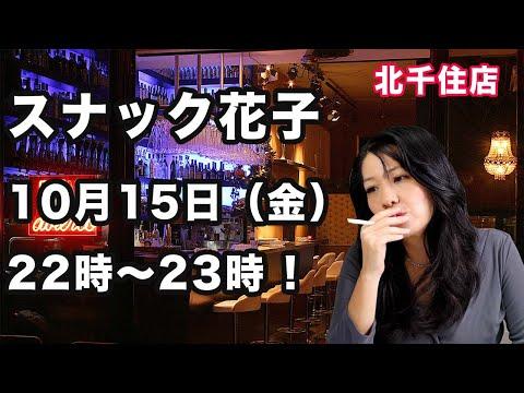 「スナック花子(北千住店)」10月15日(金)22:00~ 保有株&暗号通貨見ながらライブ(動画)