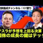 【米国株 7/27】中国株大暴落も、テスラが好決算で市場を牽引!(動画)