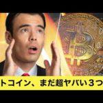 ビットコイン、まだ超ヤバイ、3つの理由(動画)