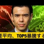 日本株、高騰期待のトップ5銘柄(動画)