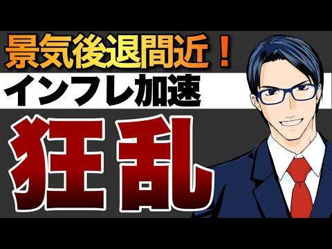 【狂乱】景気後退直前!インフレ加速(動画)