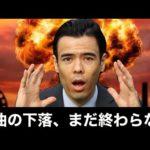 原油10%大暴落、まだ終わってない!(動画)