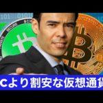 ビットコインより割安な仮想通貨はどれ?(動画)
