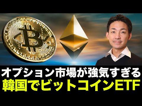 仮想通貨市場にオプション市場が強気すぎる。韓国でもビットコインETF!(動画)