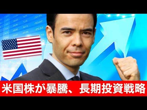 米国株が暴騰、長期投資の戦略?(動画)