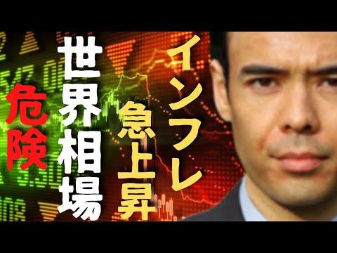 インフレCPI急上昇、世界相場は危険か(動画)