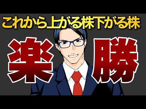 【楽勝】これから上がる株下がる株(動画)