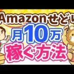 第102回 【誰でも月収10万円アップ】Amazon販売せどりのやり方を5ステップで完全解説【稼ぐ 実践編】(動画)