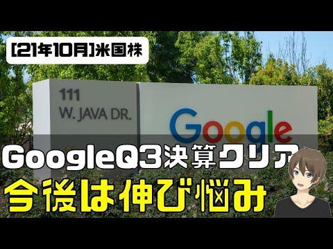 [米国株]Google Q3決算クリアも今後は伸び悩み。相場に対しては安心材料(動画)
