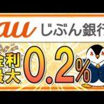 【好金利】auじぶん銀行の普通預金金利が最大0.2%に!あおぞら銀行BANKと比べてどちらかお得かも解説(動画)