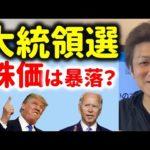 【予想】アメリカ大統領選挙で株価は暴落するか?(動画)