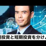 【復習しよう】長期投資と短期投資を分ける!(動画)