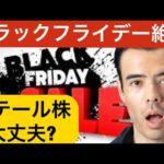 ブラックフライデー絶望、米リテール株価は大丈夫か?(動画)