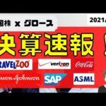 [米国ニュース7月22日]決算速報 ( $KO $VZ $JNJ $ASML $TZOO $SAP )(動画)