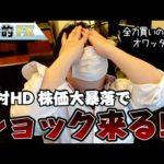 野村HD株価大暴落でリーマンショックが来る??全力買いしてるワイ死亡か!?(動画)