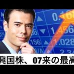 新興国株価指数、07年来の最高値 投資に必要!(動画)