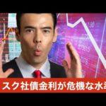 世界バブル崩壊の兆候、高リスク社債金利が危険!(動画)
