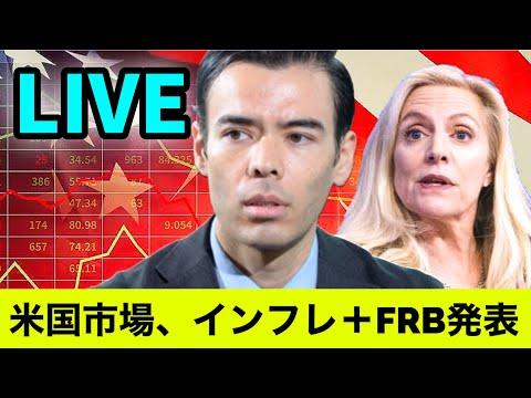 米国相場、インフレ + FRB発表【LIVE】(動画)