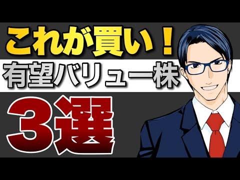 【これが買い】有望バリュー株3選(動画)
