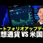 米国株ポートフォリオアップデート!仮想通貨 VS 米国株!(動画)