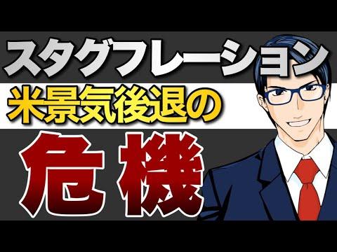 【スタグフレーション】米景気後退の危機(動画)