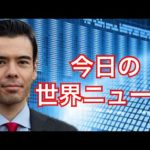 国際ニュース3/31、MUFJアルケゴス損失、中国PMIデータ、米中小株の回復、バイデン増税を懸念、野村とクレディスイスのリスク管理(動画)