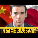 中国に日本のアカデミック人材が流出、教育の脅威だ!(動画)